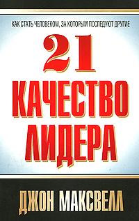 """Купить книгу """"21 качество лидера"""""""