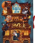 Дом Бабы-Яги. Книга-панорама