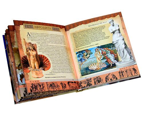 """Купить книгу """"Боги и герои"""""""
