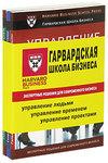 Гарвардская школа бизнеса- 2. Экспертные решения для современного бизнеса (комплект из 3 книг)