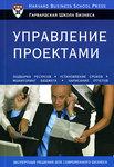 """Купить книгу """"Гарвардская школа бизнеса- 2. Экспертные решения для современного бизнеса (комплект из 3 книг)"""""""