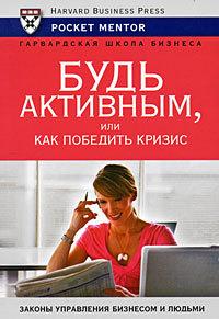 """Купить книгу """"Будь активным, или Как победить кризис"""""""