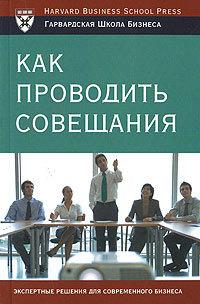 """Купить книгу """"Как проводить совещания"""""""