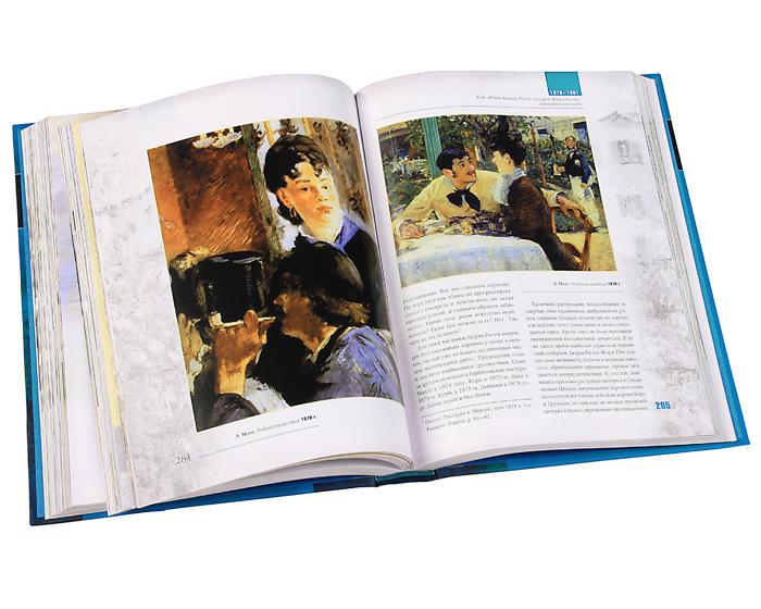 История импрессионизма - купить и читать книгу