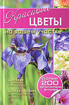 Красивые цветы на вашем участке - купить и читать книгу