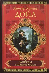 "Купить книгу ""Записки о Шерлоке Холмсе"""
