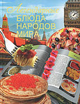Легендарные блюда народов мира - купить и читать книгу