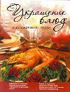 Украшение блюд праздничного стола - купить и читать книгу