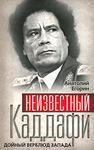 Неизвестный Каддафи. Дойный верблюд Запада