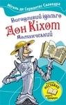 Вигадливий ідальго Дон Кіхот Ламанчський - купить и читать книгу