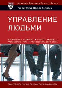 """Купить книгу """"Управление людьми"""""""