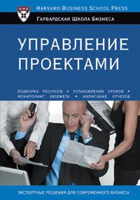 """Купить книгу """"Управление проектами"""""""