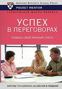 """Купить книгу """"Успех в переговорах. Повысь свой личный статус"""""""