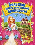 Большая книга маленькой принцессы