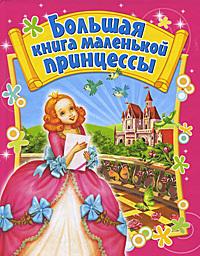 """Купить книгу """"Большая книга маленькой принцессы"""""""