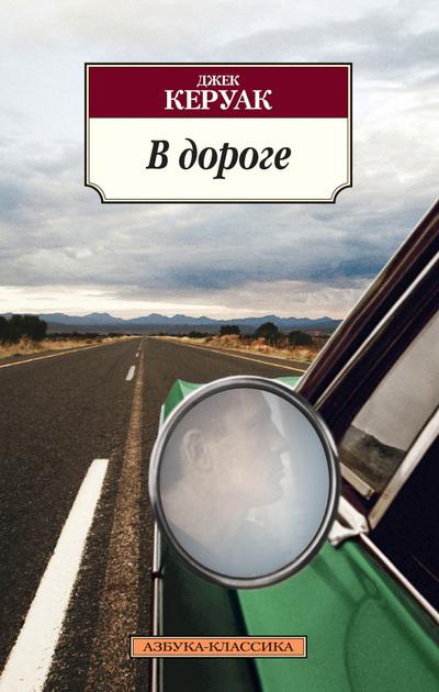 """Купить книгу """"В дороге"""""""