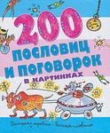 200 пословиц и поговорок в картинках