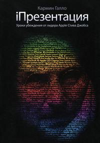 """Купить книгу """"iПрезентация. Уроки убеждения от лидера Apple Стива Джобса"""""""