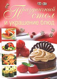 """Купить книгу """"Праздничный стол и украшение блюд"""""""