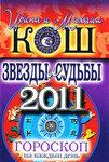 Звезды и судьбы 2011. Гороскоп на каждый день
