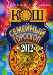 Семейный гороскоп до 2012 года