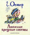 Обложки книг Григорий Остер