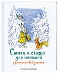 Книга с иллюстрациями художника Владимир Сутеев