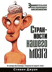 """Купить книгу """"Странности нашего мозга"""""""
