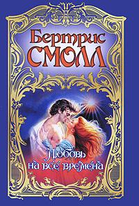 """Купить книгу """"Любовь на все времена"""""""