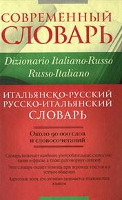 скачать словарь итальянско русский бесплатно