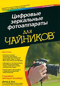 """Купить книгу """"Цифровые зеркальные фотоаппараты для 'чайников'"""""""