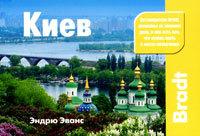 """Купить книгу """"Киев. Путеводитель"""""""