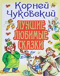 Корней Чуковский. Лучшие любимые сказки