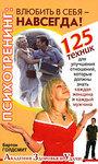 Психотренинг. Влюбить в себя навсегда! 125 техник для улучшения отношений, которые должны знать каждая женщина и каждый мужчина