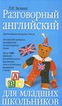 Разговорный английский для младших школьников