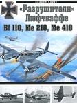 'Разрушители' Люфтваффе Bf 110, Me 210, Me 410