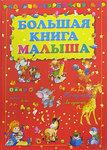 Большая книга малыша - купить и читать книгу