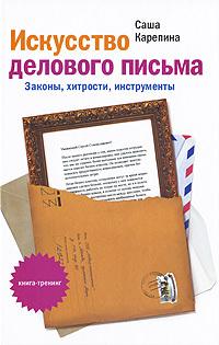"""Купить книгу """"Искусство делового письма. Законы, хитрости, инструменты"""""""