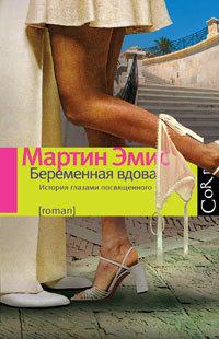 """Купить книгу """"Беременная вдова"""""""