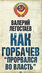 Как Горбачев 'прорвался во власть'