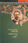 Антон Павлович Чехов. Избранное