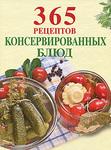 365 рецептов консервированных блюд
