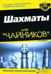 Шахматы для 'чайников', 2-е издание
