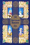 Детская Библия. Православные праздники