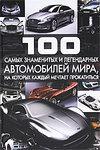 100 самых знаменитых и легендарных автомобилей мира, на которых каждый мечтает прокатиться - купить и читать книгу
