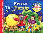 "Купить книгу ""Репка / The Turnip"""