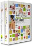 Жизнь и здоровье женщины. Полная энциклопедия (комплект из 2 книг)
