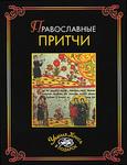 Православные притчи