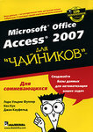 Microsoft Office Access 2007 для 'чайников'