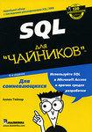SQL для 'чайников'